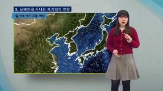 날씨해설 02월28일_ 내일 저녁 ~ 모레, 전국에 비 또는 눈