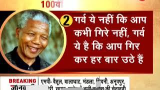 Deshhit: 5 Inspirational sayings from Nelson Mandela on his 100th birthday - ZEENEWS