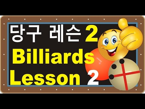 당구 레슨 2 - Billiards Lesson 2