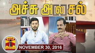Achu A[la]sal 30-11-2016 Trending Topics in Newspapers Today | Thanthi TV Show
