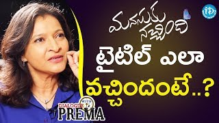 Manjula Ghattamaneni About Manasuku Nachindi Title || Dialogue With Prema - IDREAMMOVIES