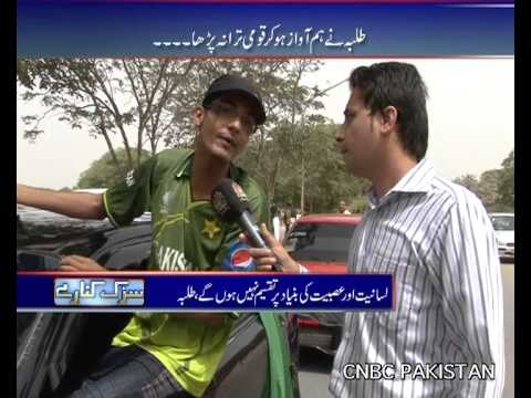 Sarak Kinarey 14th Aug special 2012 karachi(pakistan)part1