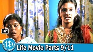 Life Full Movie Parts 9/11 || Yadha Kumar || Kasturi || Alekhya - IDREAMMOVIES
