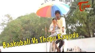 Baahubali  Vs Thopu Rayudu || Comedy Telugu Short Film || VV Vardhan - TELUGUONE