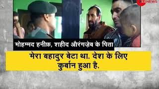 Morning Breaking: Last rites of rifleman Aurangazeb performed in Jammu & Kashmir's Poonch - ZEENEWS