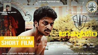 JAGANNATAKAM Telugu Short Film | Directed by S.Akhil - YOUTUBE