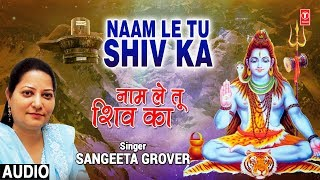 नाम ले तू शिव का I Naam Le Tu Shiv Ka I SANGEETA GROVER I New Latest Full Audio Song - TSERIESBHAKTI