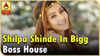 Bigg Boss 12: After Hina Khan, Hiten Tejwani, you will see Shilpa Shinde in house - ABPNEWSTV