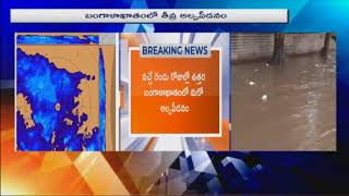 Heavy Rains Forecast For Telangana in Next Two Days | Nairuthi Monsoon Effect | iNews - INEWS