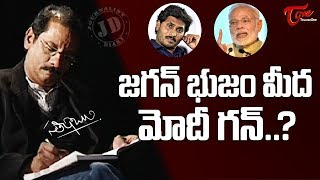 Journalist Diary | జగన్ భుజం మీద మోదీ గన్? | Truth about Modi's Gun on Jagan Shoulder | Satish Babu - TELUGUONE