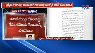 CM Chandrababu Angry on EX-Minister Vasantha Nageswara Rao over Threats  to EO Narasimha Rao | CVR - CVRNEWSOFFICIAL