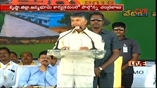 CM Chandrababu Naidu Speech LIVE From Krishna district | Janmabhoomi Maa Vooru program | CVR News - CVRNEWSOFFICIAL