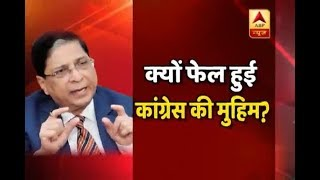 Impeachment Motion rejected: Why did Congress fail? - ABPNEWSTV