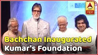 Amitabh Bachchan inaugurates Kartik Kumar foundation - ABPNEWSTV