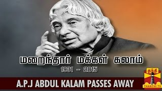 Former President A. P. J. Abdul Kalam Passes Away