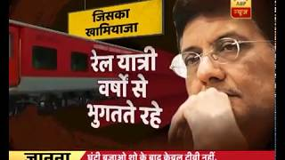 Ghanti Bajao: Every Day 10 Lakh Commuters Fail To Get Confirm Ticket In Indian Railways | ABP News - ABPNEWSTV