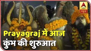Kumbh: Niranjani Akhada heads for holy dip - ABPNEWSTV