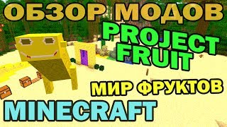 �.124 - ��� ������� (Project Fruit Dimension) - ����� ����� ��� Minecraft 1.6.4