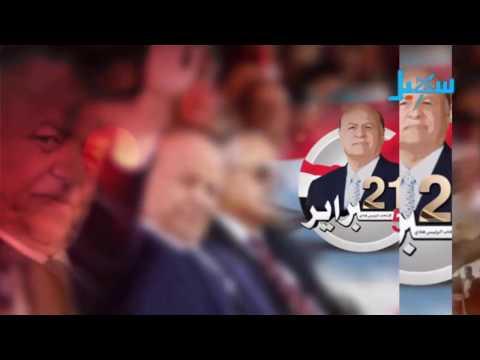 في 21 فبراير اسقط اليمنيون عبر صناديق الاقتراع اسوأ نظام حَكم اليمن