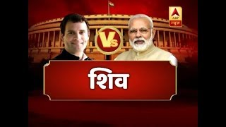 "PM Modi on Rahul, ""I pray to god that you bring no-confidence motion in 2024 as well"" - ABPNEWSTV"