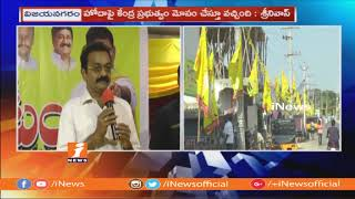 TDP Leader Srinivas Inspects Dharma Poratam Deeksha Arrangements In Vijayanagaram | iNews - INEWS