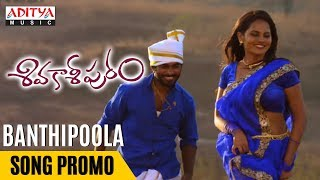 Banthipoola Song Promo | Sivakasipuram Songs | Rajesh Sri Chakravarthy, Priyanka Sharma - ADITYAMUSIC