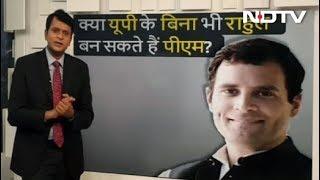 सिंपल समाचार : क्या यूपी के बिना भी राहुल गांधी बन सकते हैं प्रधानमंत्री? - NDTV