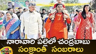 Chandrababu Naidu Pongal Celebrations At Naravaripalli With His Family | AP News | Mango News - MANGONEWS