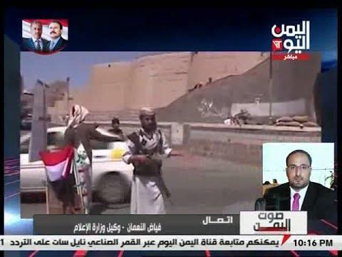 برنامج صوت اليمن ـ يوم الاعلام اليمني. عبدالله الدهمشي
