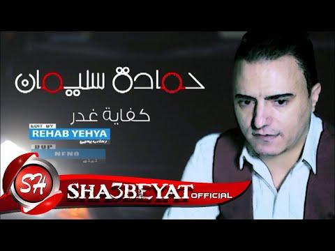 حماده سليمان كليب كفاية غدر اخراج محمد عبد الرازق حصريات 2017  قريبا على شعبيات