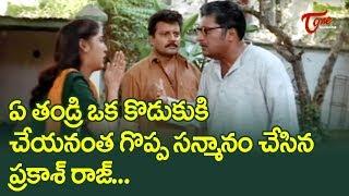Prakash Raj And Sai Kumar Ultimate Movie Scene From Ammayi Kosam | TeluguOne - TELUGUONE