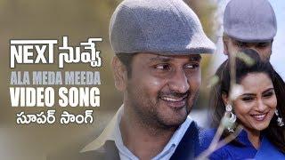 Next Nuvve Movie Video Songs | Ala Meda Meeda Song | Aadi | Rashmi | Vaibhavi Shandilya | TFPC - TFPC