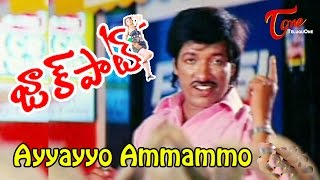Jackpot Movie Songs | Ayyayyo Ammammo Video Song | Kasinath, Naveena - TELUGUONE