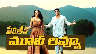 PANTHAM Movie Review | Gopichand | Mehreen Kaur Pirzada | #PanthamReview | #Pantham - IGTELUGU