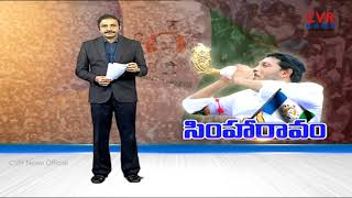 సింహారావం..| YS Jagan Samara Shankaram Meeting in Anantapur Today | CVR News - CVRNEWSOFFICIAL