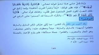 Ali BAĞCI-Katru'n-Neda Dersleri 058