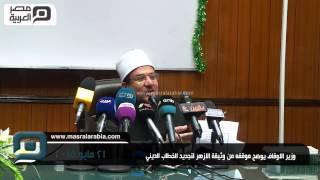 بالفيديو| وزير الأوقاف يعلن موقفه من وثيقة الأزهر لتجديد الخطاب الديني