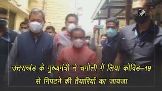 video: CM Rawat ने Chamoli Hospital में तैयारियों का लिया जायजा
