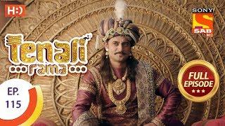 Tenali Rama - Ep 115 - Full Episode - 14th December, 2017 - SABTV