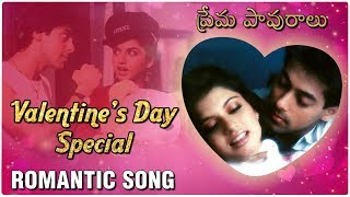 Prema Pavuralu Song With Lyrics | Mallikavaa | Evergreen Romantic Telugu Song | Maine Pyar Kiya - RAJSHRITELUGU