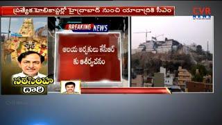 నరసింహ దారి : CM KCR Aerial Survey on Yadadri Temple Developments Works | CVR News - CVRNEWSOFFICIAL