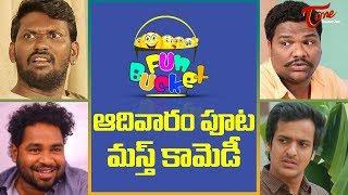 BEST OF FUN BUCKET | Funny Compilation Vol #41 | Back to Back Comedy Punches | TeluguOne - TELUGUONE