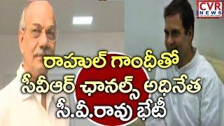 రాహుల్ గాంధీతో సీవీర్ ఛానల్స్ అధినేత సీ.వీ రావు భేటీ CVR Channels Chairman CV Rao Meets Rahul Gandhi - CVRNEWSOFFICIAL