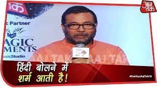 हिंदी बोलने से कुंठित महसूस करते हैं छात्र : राहुल देव । #SahityaAajTak18 - AAJTAKTV