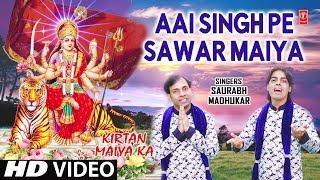 आई सिंह पे सवार Aaai Singh Pe Sawar Maiya, SAURABH MADHUKAR, Devi Bhajan, Kirtan Maiya Ka I HD Video - TSERIESBHAKTI