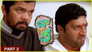 Bobby Telugu Movie Parts 02 | Mahesh Babu | Aarthi Agarwal | Prakash Raj | Raghuvaran - RAJSHRITELUGU
