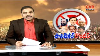 రోడ్ షో ల జోరు.. : Balakrishna Roadshow in Hyderabad | Election Campaign | CVR News - CVRNEWSOFFICIAL