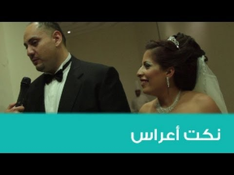 Street Jokes (3.30) - Weddings - Amman - نكت شوارع - أعراس