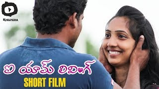 I'm Leaving Telugu Short Film | Latest 2017 Telugu Short Films | #IamLeaving | Khelpedia - YOUTUBE