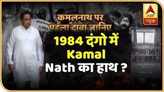 Kamal Nath innocent or accused in 1984 anti-Sikh riots? | Ghanti Bajao - ABPNEWSTV